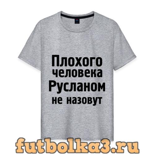 Футболка Плохой Руслан мужская