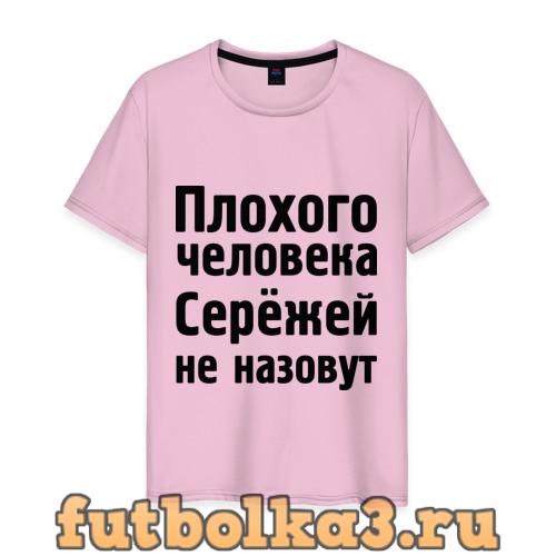 Футболка Плохой Серёжа мужская