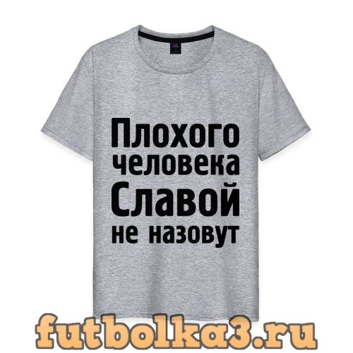 Футболка Плохой Слава мужская