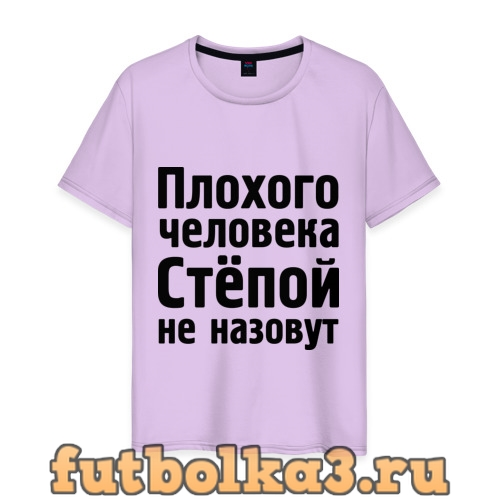Футболка Плохой Степа мужская