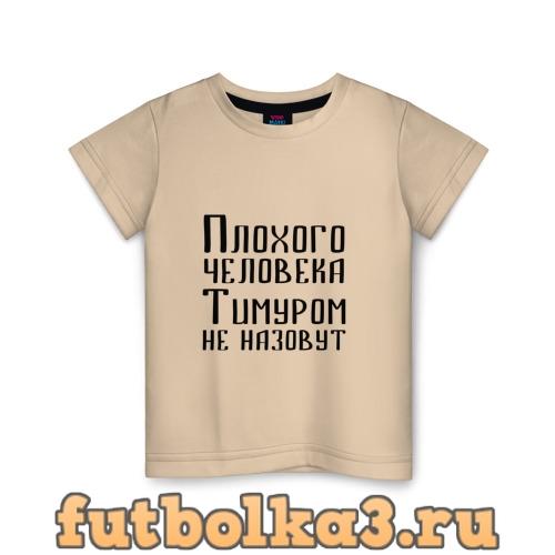 Футболка Плохой Тимур детская