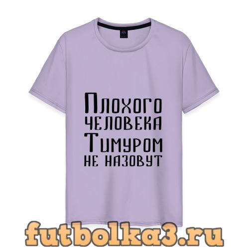 Футболка Плохой Тимур мужская