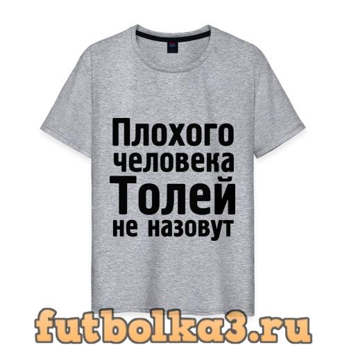 Футболка Плохой Толя мужская