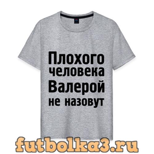 Футболка Плохой Валера мужская