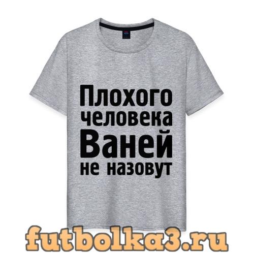 Футболка Плохой Ваня мужская