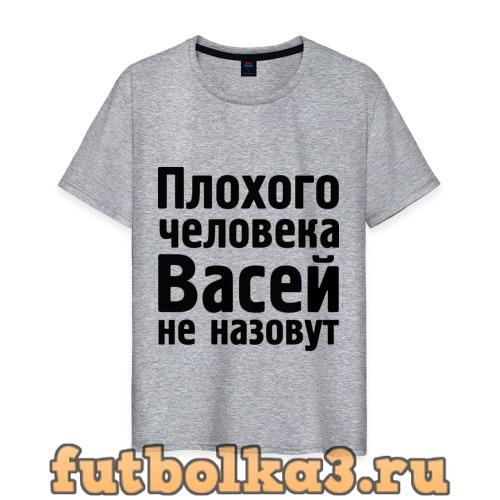 Футболка Плохой Вася мужская