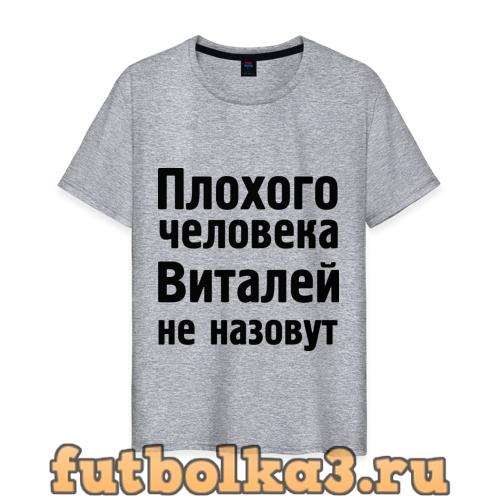 Футболка Плохой Виталя мужская