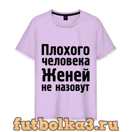 Футболка Плохой Женя мужская