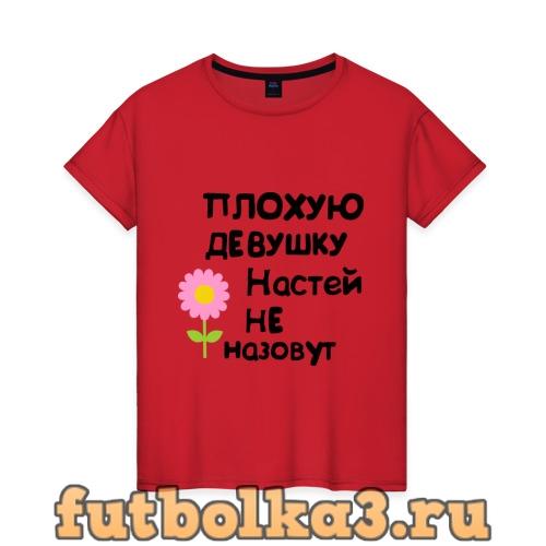 Футболка Плохую девушку Настей не назовут женская
