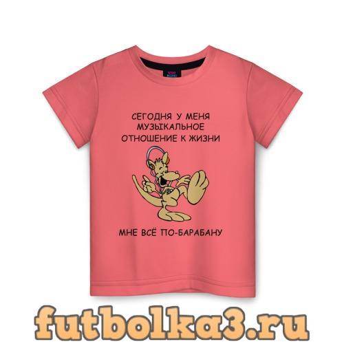 Футболка По-барабану детская