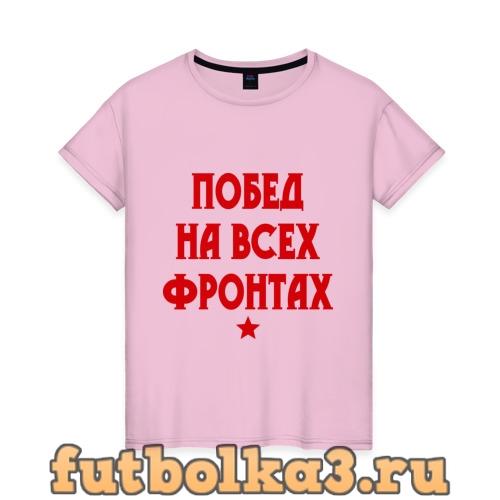 Футболка Побед на всех фронтах женская