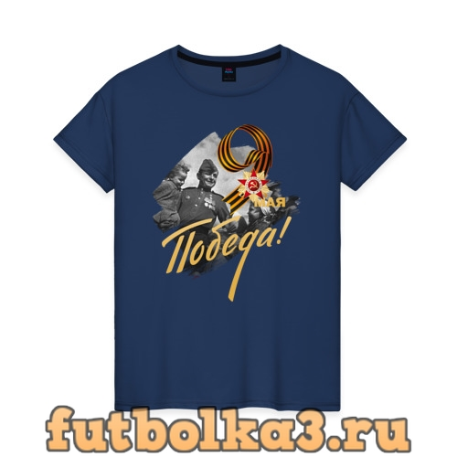 Футболка Победа!  женская