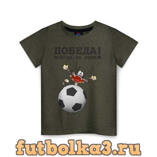 Футболка Победа всегда за нами детская