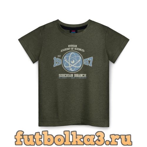 Футболка РАН. Сибирское отделение детская