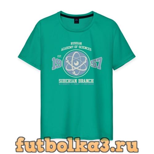 Футболка РАН. Сибирское отделение мужская