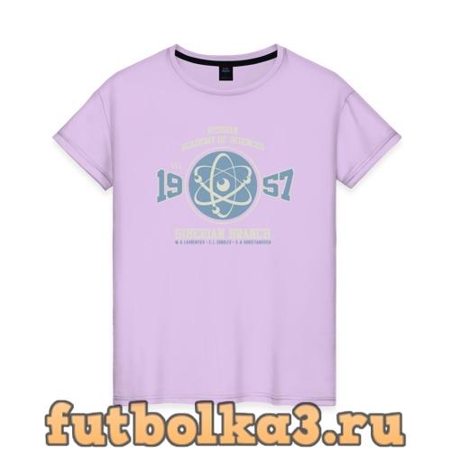 Футболка РАН. Сибирское отделение женская