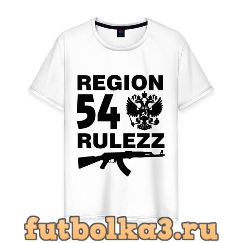 Футболка Регион 54 рулит (Новосибирская обл) мужская
