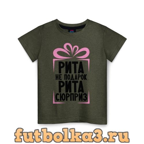 Футболка Рита не подарок детская