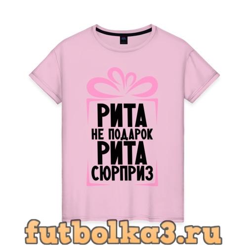 Футболка Рита не подарок женская
