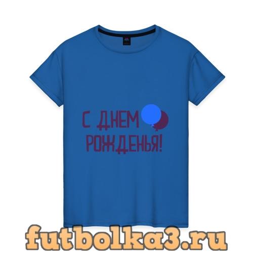 Футболка С днем рождения (шарики) женская