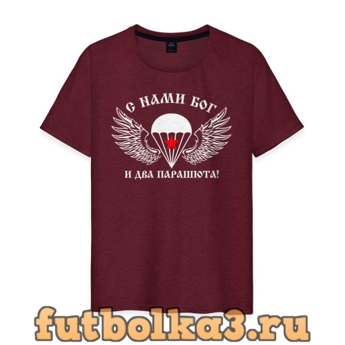 Футболка С нами бог и два парашюта! мужская