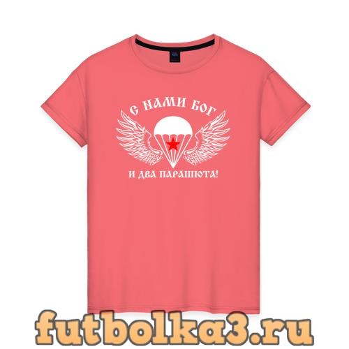 Футболка С нами бог и два парашюта! женская