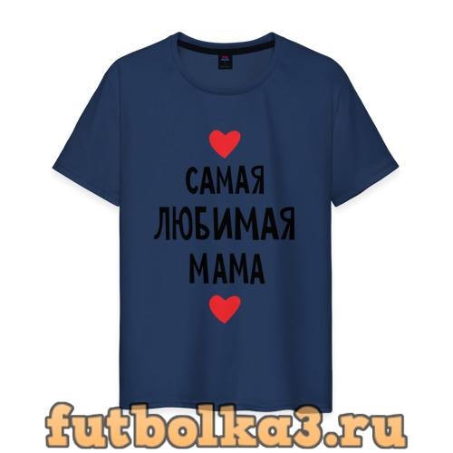 Футболка Самая любимая мама мужская