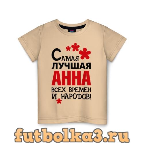 Футболка Самая лучшая Анна детская