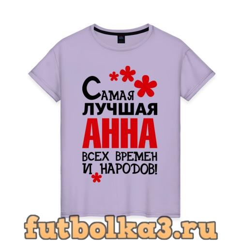 Футболка Самая лучшая Анна женская