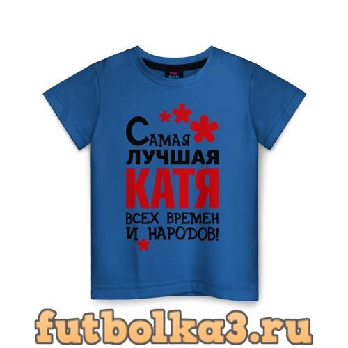 Футболка Самая лучшая Катя детская
