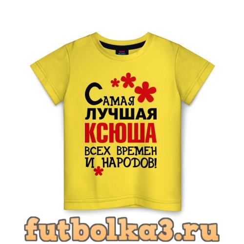 Футболка Самая лучшая Ксюша детская