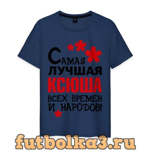 Футболка Самая лучшая Ксюша мужская