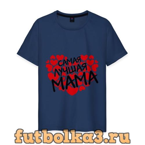 Футболка Самая лучшая мама мужская
