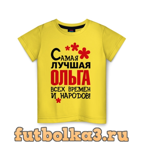 Футболка Самая лучшая Ольга детская
