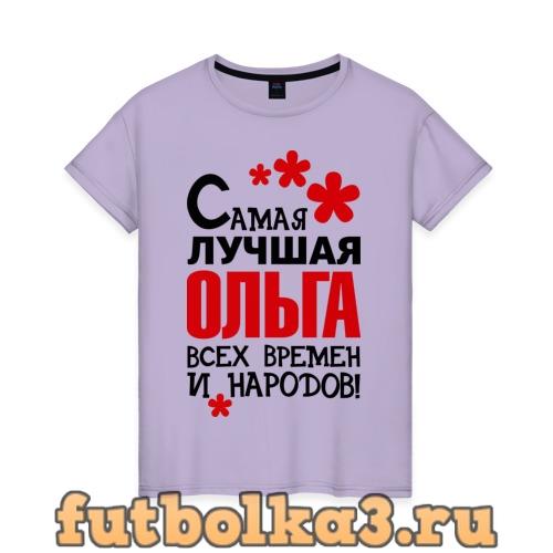 Футболка Самая лучшая Ольга женская
