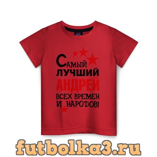 Футболка Самый лучший Андрей детская