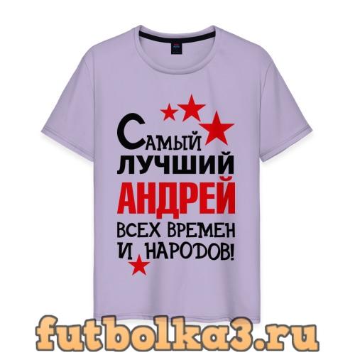 Футболка Самый лучший Андрей мужская