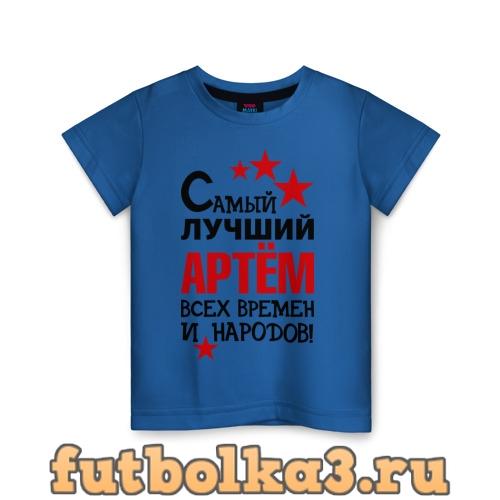 Футболка Самый лучший Артём детская