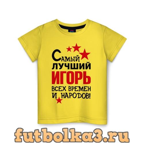 Футболка Самый лучший Игорь детская