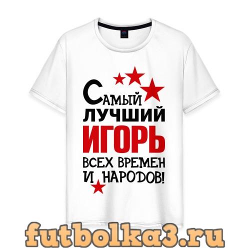 Футболка Самый лучший Игорь мужская