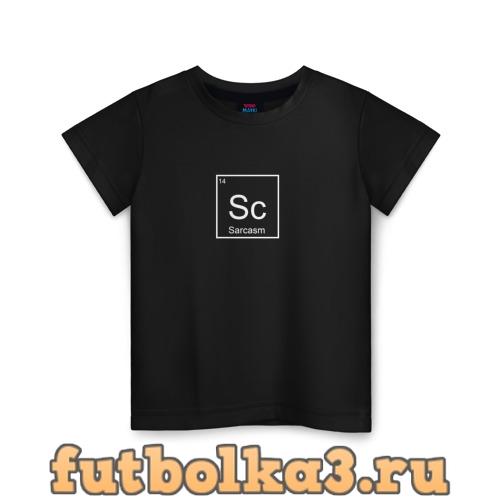 Футболка Сарказм детская
