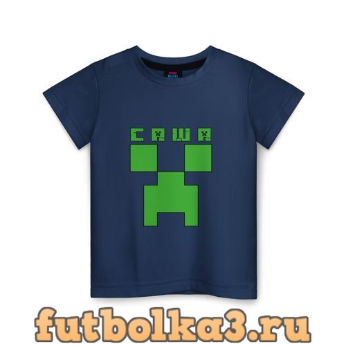 Футболка Саша - Minecraft детская