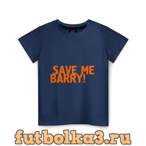 Футболка Save me, Barry! детская