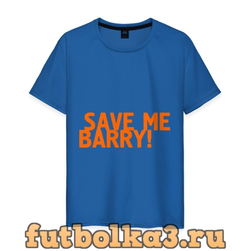 Футболка Save me, Barry! мужская