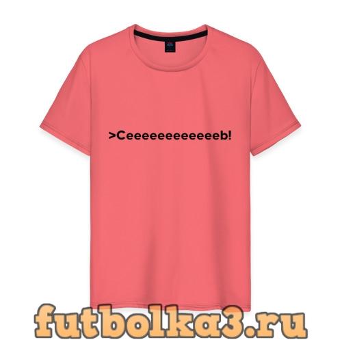 Футболка Сeeeeeb! мужская