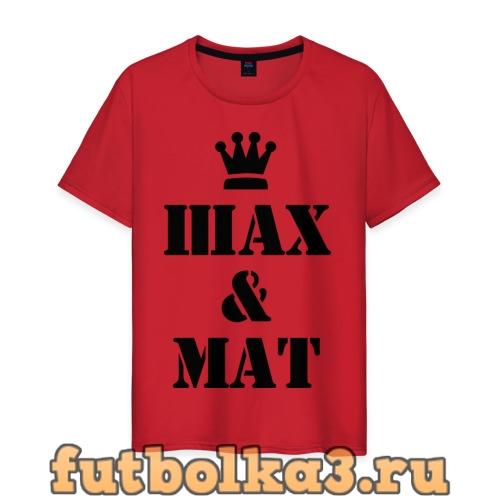 Футболка Шах и мат мужская