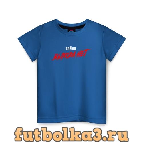 Футболка Сплин - Выхода нет детская