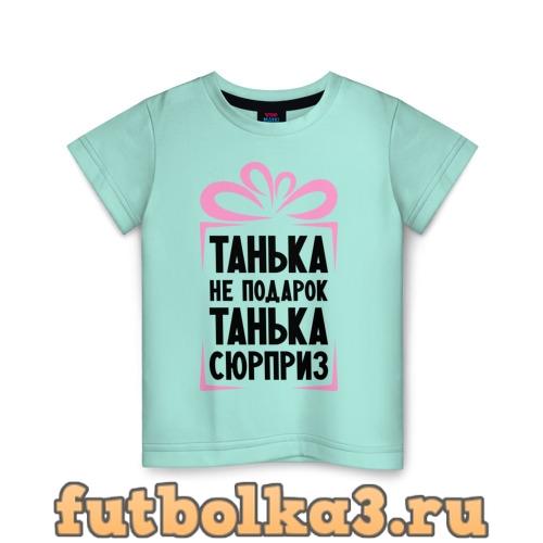 Футболка Танька не подарок детская