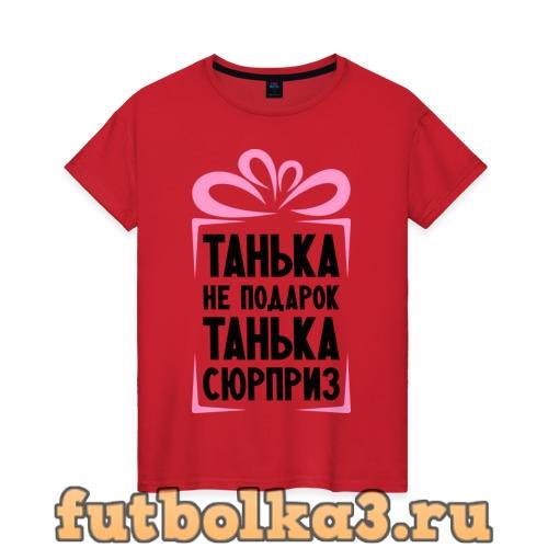 Футболка Танька не подарок женская