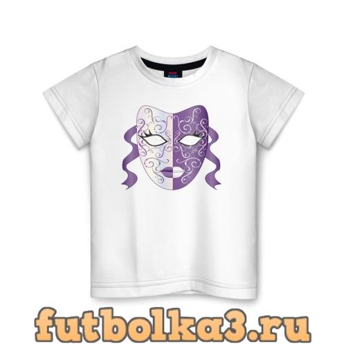 Футболка Театральная маска детская